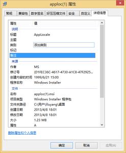 Microsoft applocale windows 10 скачать - b69