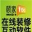 颐家IDO在线装修互动软件(网络版) 1.0