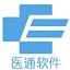 医通HIS中小医院管理系统1.2