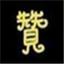 神速QQ名片刷赞1.0
