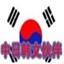 中日韩文伙伴6.0