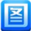 图图名片设计软件2.0