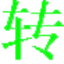 qsv格式转换mp4 3.1