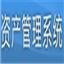 资产设备管理系统 Dem.LS40-DK7C-2008.0003