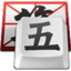 QQ五笔输入法2.2