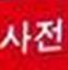 学客韩语手机词典