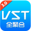 VST全聚合电脑版1.8.3