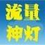 淘宝流量神灯淘宝京东手机流量软件1.0.95
