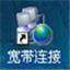 ADSLPH宽带自动拔号王 1.0