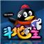 QQ欢乐斗地主 官方版
