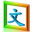 文驰Word文档自动排版软件8.1