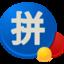 谷歌拼音输入法2.7