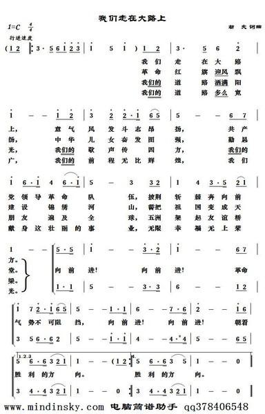 计算机乐谱虫儿飞-电脑打印简谱助手 截图