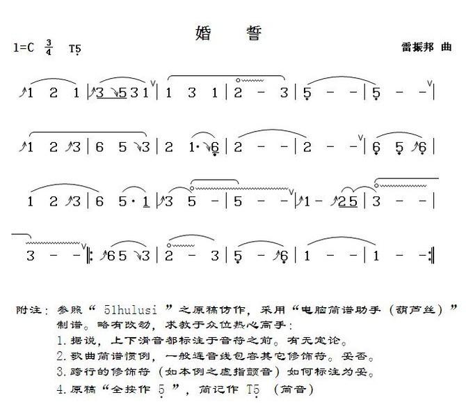 降b调葫芦丝神话简谱