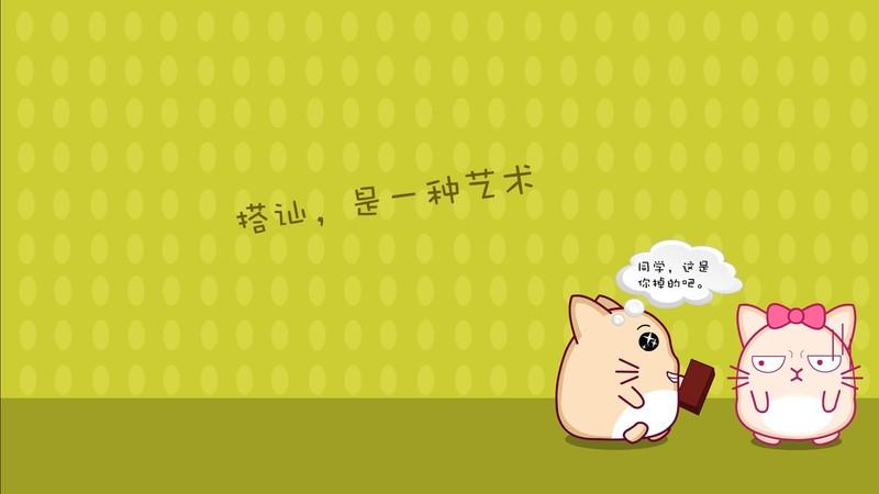 4/6 肥肥鼠可爱卡通壁纸 截图