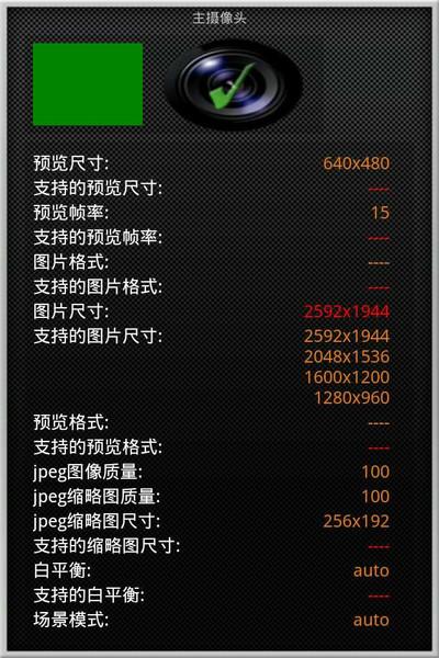 手机硬件检测(android)