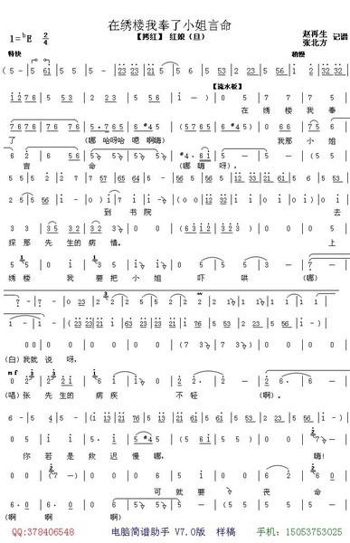 计算机乐谱虫儿飞-电脑简谱助手 在绣楼2