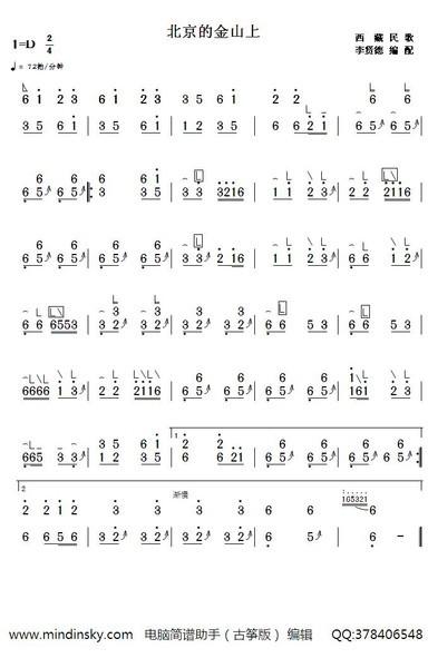 一笑倾城计算机谱子-电脑简谱助手 古筝版 截图