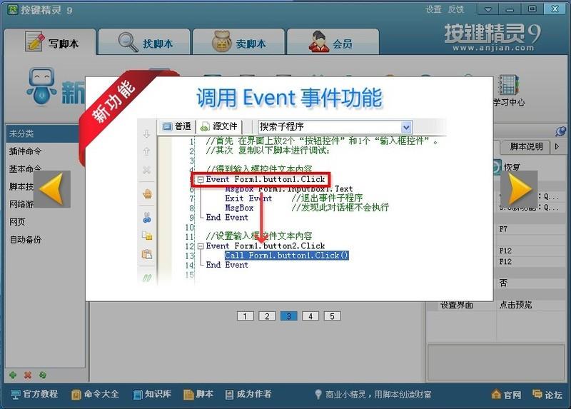 按键精灵_按键精灵软件截图-zol软件下载