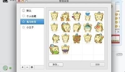 碎碎猫表情包与qq表情包 for mac哪个好用?图片