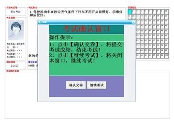 车理论模拟考�X�_深圳驾校科目四理论模拟考试题系统软件与驾校一点通电脑版哪个好用?