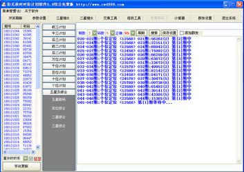重庆时时彩前二杀码_重庆时时彩计划软件与强强排列3定胆杀号大师 2008.01.15哪个好用?