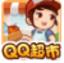 小白QQ超市辅助7.5
