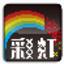 pmaker4十字绣设计软件1.2.0
