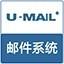 U-Mail邮件系统Centos一体盘9.8.64