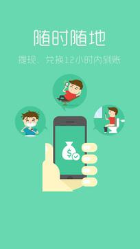 手游赚4.10最新版手机APP免费下载