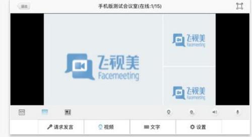 飞视美安卓视频会议软件