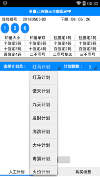 多赢江苏快三人工全能计划软件