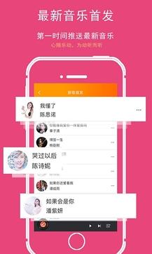 就星音乐2.14最新版手机APP免费下载