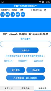 多赢广东11选5人工全能计划软件