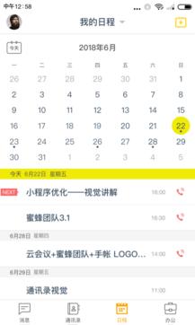 全时空间2.1.81697最新版手机APP免费下载