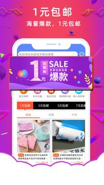 熟人价2.0.1最新版手机APP免费下载