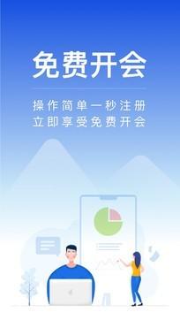 全时云会议5.0.200307最新版手机APP免费下载