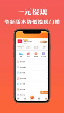 黑米赚1.1.0最新版手机APP免费下载