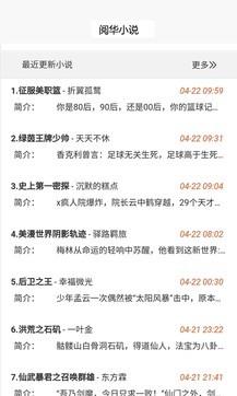 阅华小说1.0.0最新版手机APP免费下载