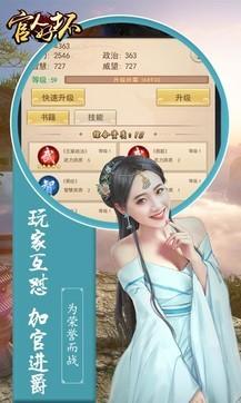 官人好坏1.0最新版手机游戏免费下载