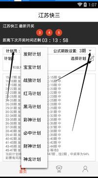 好运来江苏快三计划全能软件