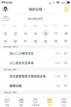 全时蜜蜂2.1最新版手机APP免费下载