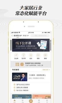 大家居教育平台3.2.5最新版手机APP免费下载