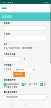 seo优化快排专家软件1.0最新版手机APP免费下载