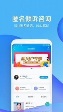 心理咨询壹点灵4.1.02最新版手机APP免费下载