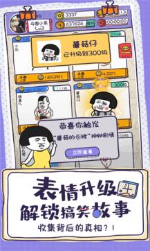 斗图大佬1.1.7最新版手机游戏免费下载