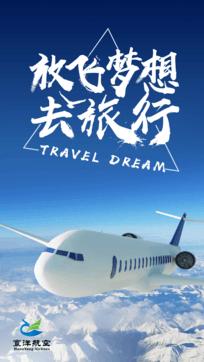 寰洋航空HuanYang AirLines