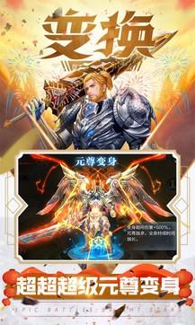 元尊传2.7.0最新版手机游戏免费下载