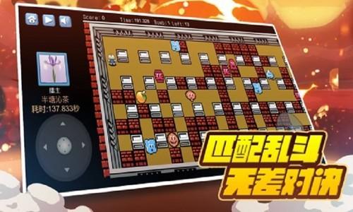 炸弹人2.7.1最新版手机游戏免费下载