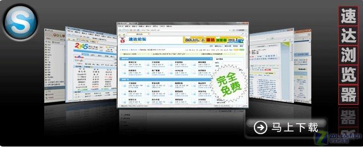 速达浏览器(SD) 15.9.30